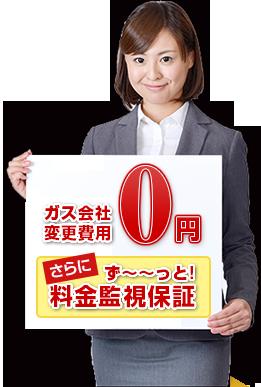 供給業者変更費用0円