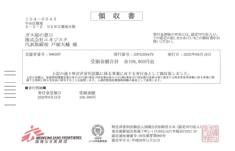 2020年4月分実績に基づく募金 領収書