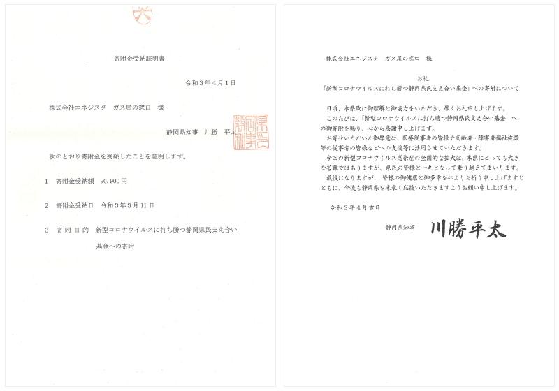 2021年2月分実績に基づく寄附 領収書